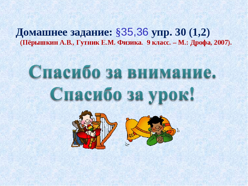 Домашнее задание: §35,36 упр. 30 (1,2) (Пёрышкин А.В., Гутник Е.М. Физика. 9...