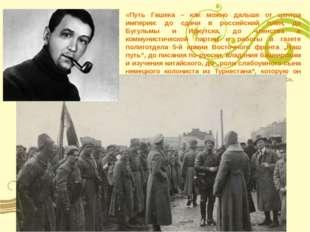 «Путь Гашека – как можно дальше от центра империи: до сдачи в российский пле