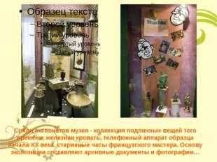 Среди экспонатов музея - коллекция подлинных вещей того времени, железная кр