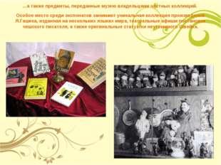 …а также предметы, переданные музею владельцами частных коллекций. Особое ме
