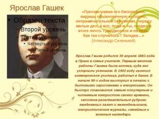 Ярослав Гашек Ярослав Гашек родился 30 апреля 1883 года в Праге в семье учите