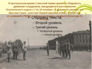 В Центральном архиве Советской Армии хранится «Ведомость движения сотруднико