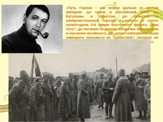 «Путь Гашека – как можно дальше от центра империи: до сдачи в российский пле...