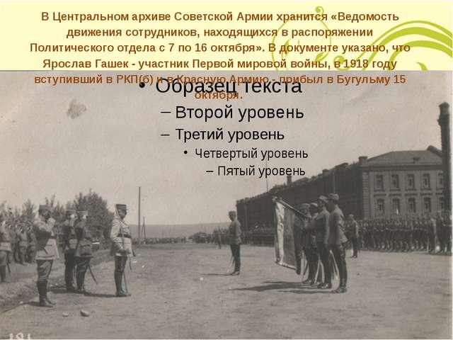 В Центральном архиве Советской Армии хранится «Ведомость движения сотруднико...
