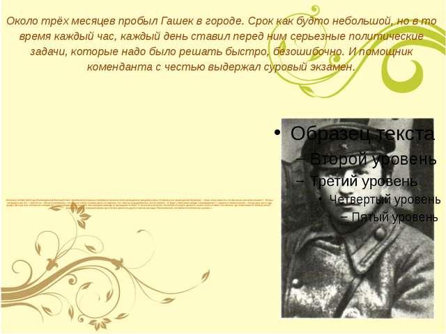 «В начале октября 1918 года Революционный Военный Совет левобережной группы в...