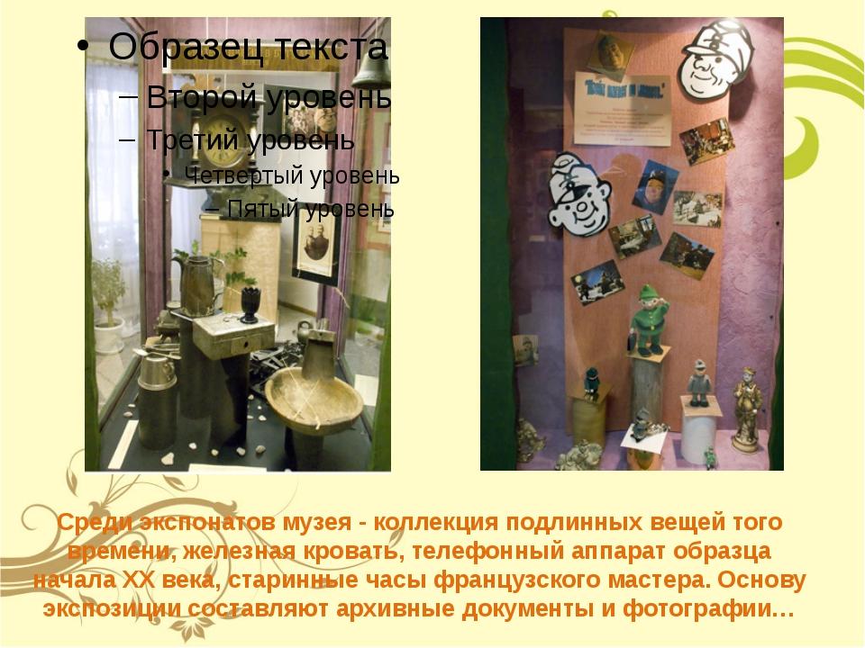 Среди экспонатов музея - коллекция подлинных вещей того времени, железная кр...