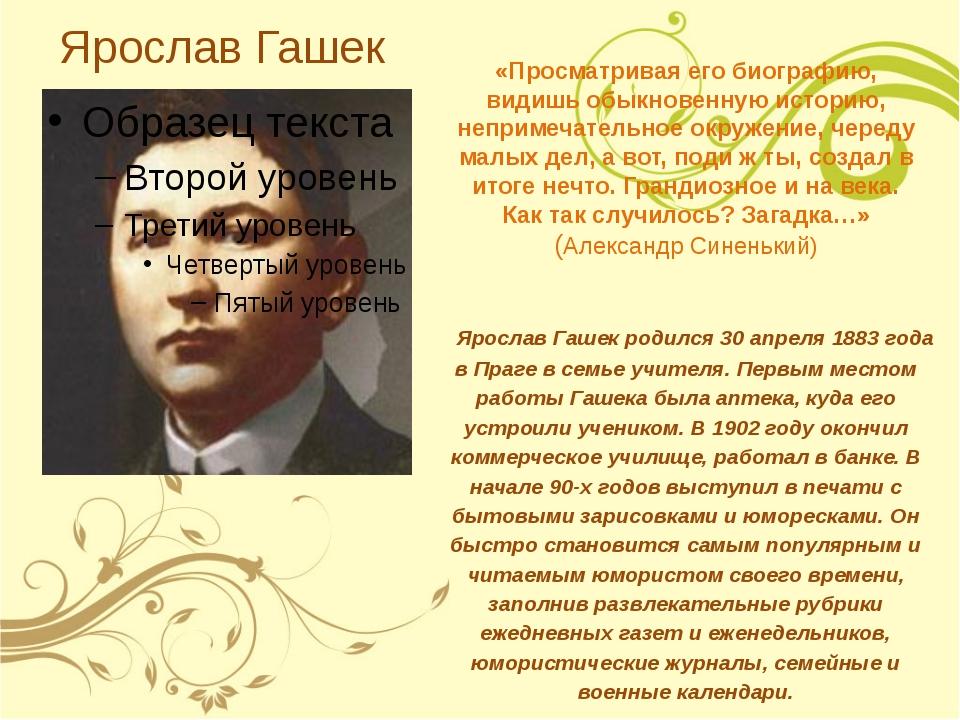 Ярослав Гашек Ярослав Гашек родился 30 апреля 1883 года в Праге в семье учите...