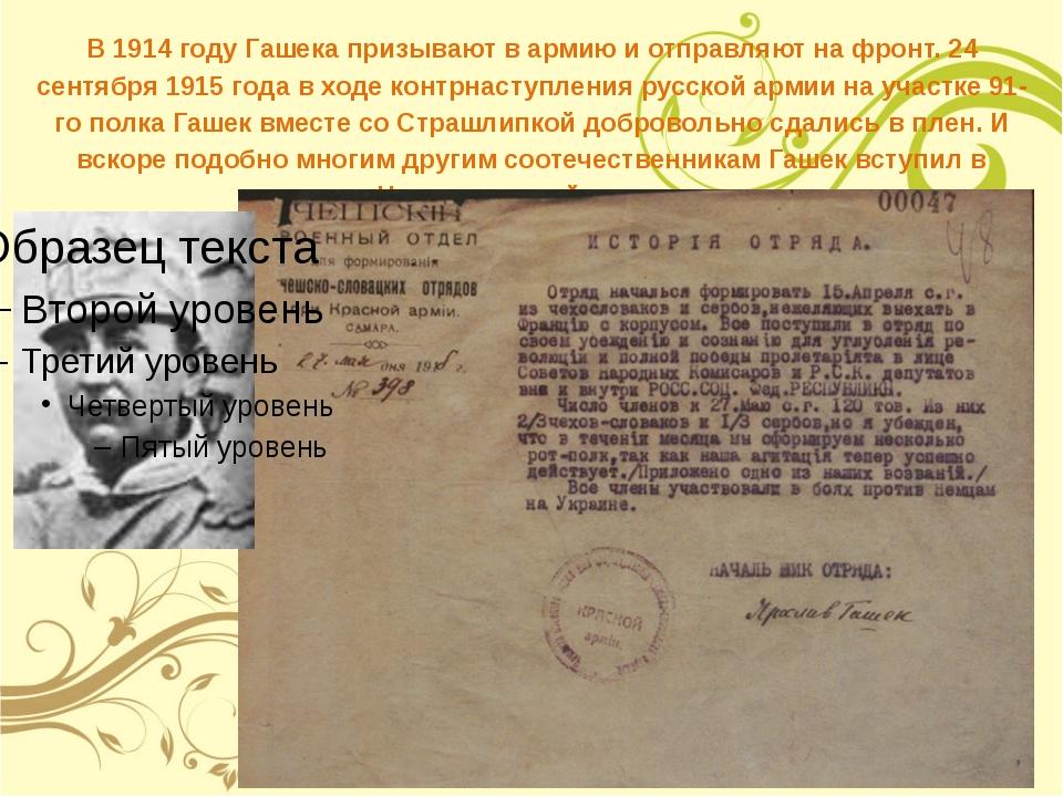 В 1914 году Гашека призывают в армию и отправляют на фронт. 24 сентября 1915...