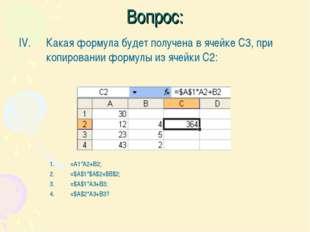 Вопрос: Какая формула будет получена в ячейке С3, при копировании формулы из