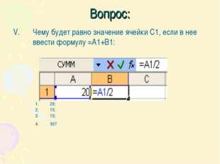 Вопрос: Чему будет равно значение ячейки С1, если в нее ввести формулу =А1+B1