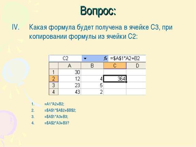 Вопрос: Какая формула будет получена в ячейке С3, при копировании формулы из...