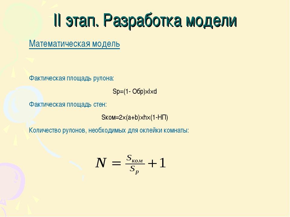 II этап. Разработка модели Математическая модель Фактическая площадь рулона:...