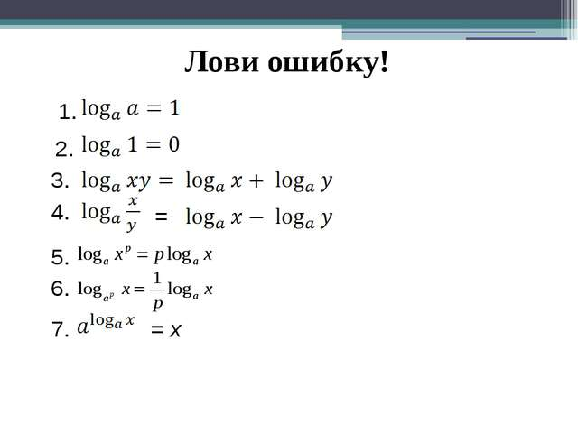 Лови ошибку! 2. = = x 1. 7. 6. 5. 4. 3.
