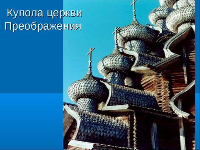 Купола церкви Преображения