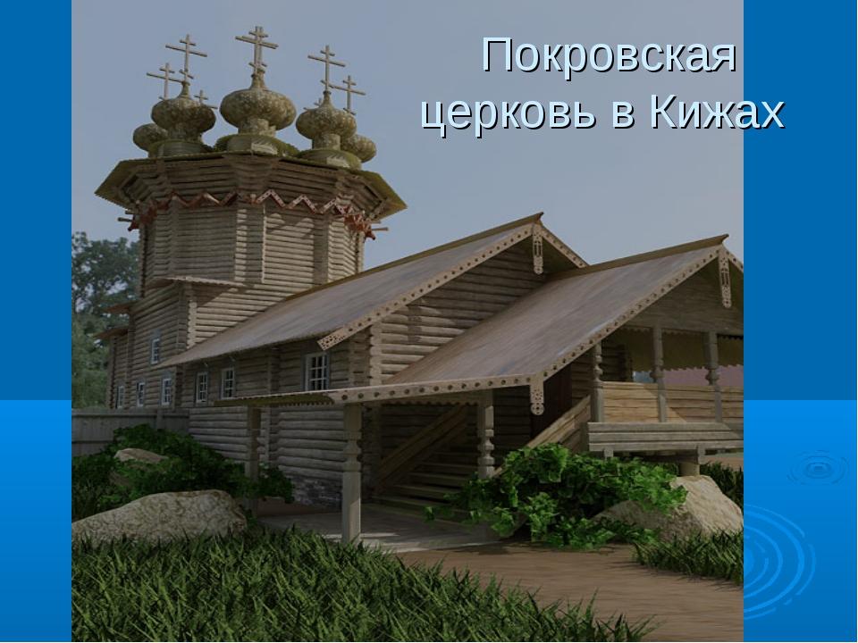 Покровская церковь в Кижах