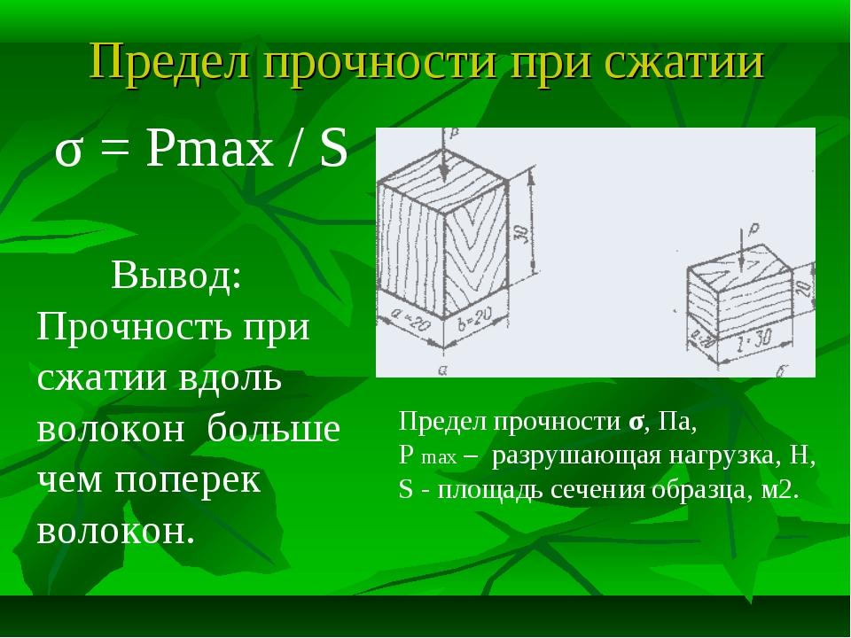 Предел прочности при сжатии Предел прочности σ, Па, P max – разрушающая нагру...