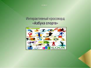 Интерактивный кроссворд «Азбука спорта»