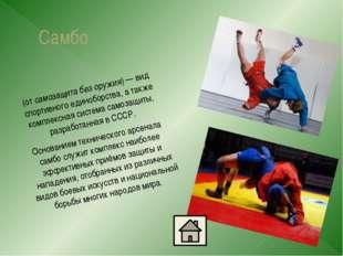 Акробатика (греч.ακροβατω— «хожу по краю») — раздел гимнастикиc упражнения