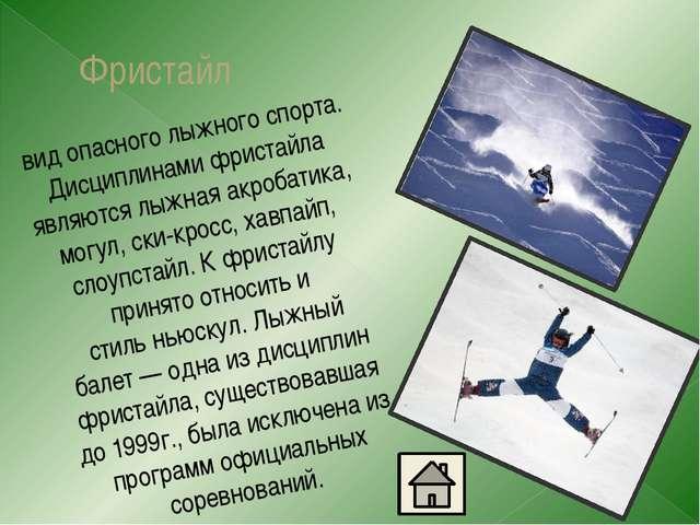 Армспорт или Армрестлинг (от англ. Arm sport, arm wrestling, гдеarm— предп...