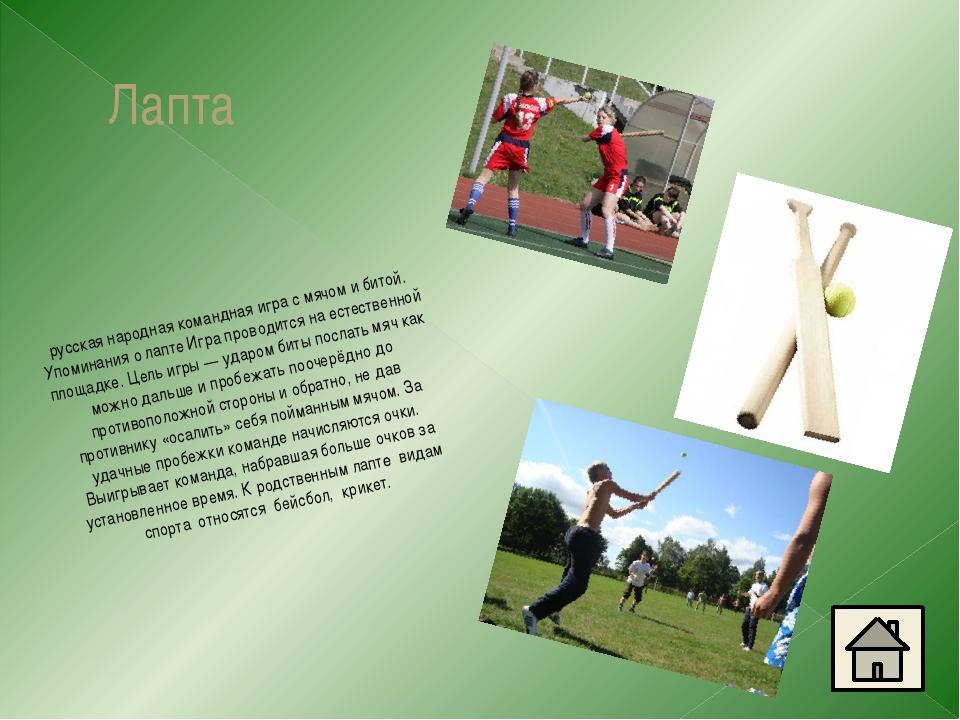 Самбо (отсамозащита без оружия)— вид спортивного единоборства, а также комп...