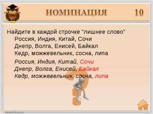 Россия, Индия, Китай, Сочи Днепр, Волга, Енисей, Байкал Кедр, можжевельник, с