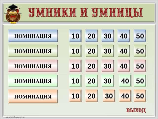 10 20 30 40 50 10 20 30 40 50 10 20 30 40 50 10 20 30 40 50 10 20 30 40 50 НО...