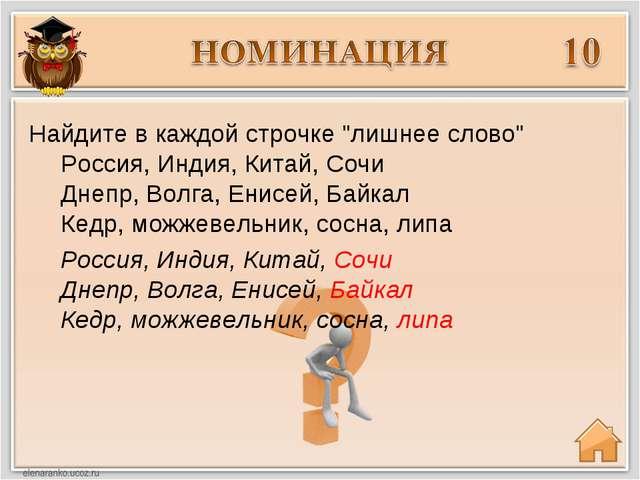 Россия, Индия, Китай, Сочи Днепр, Волга, Енисей, Байкал Кедр, можжевельник, с...