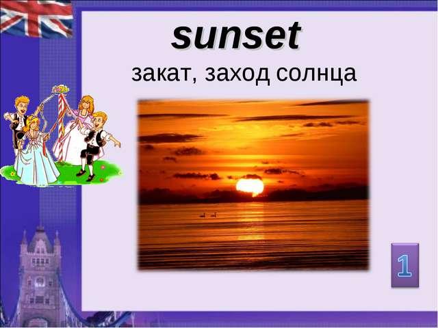 sunset закат, заход солнца