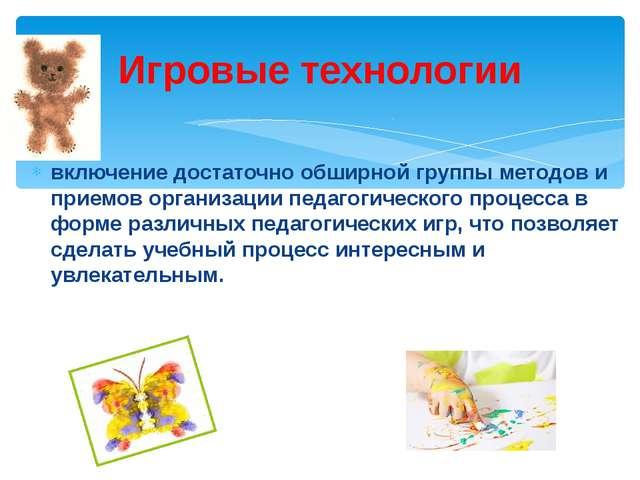 включение достаточно обширной группы методов и приемов организации педагогиче...