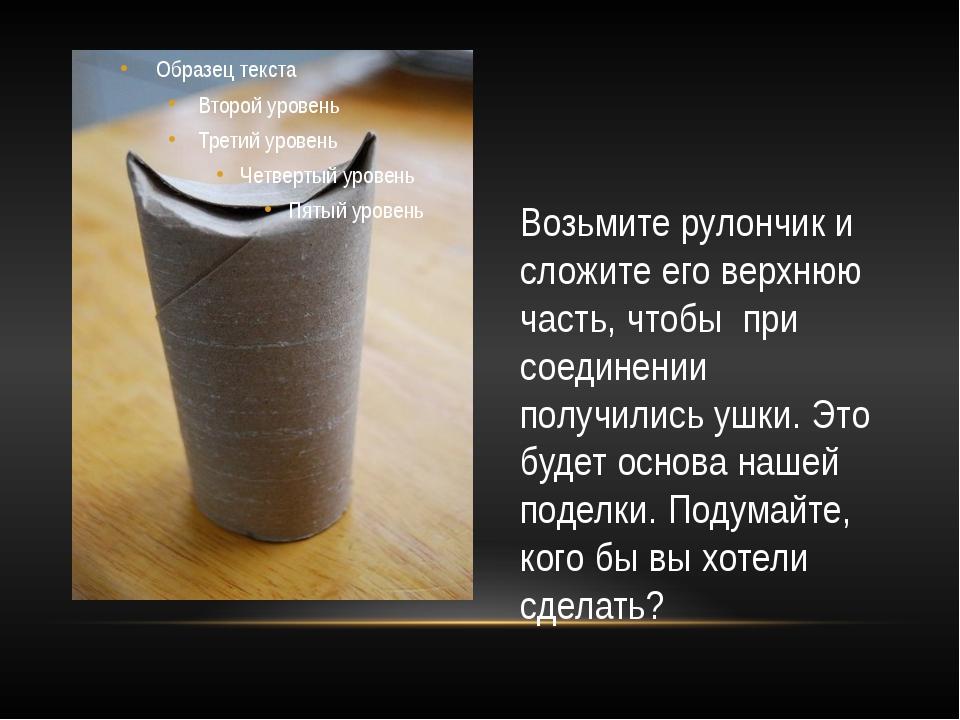 Возьмите рулончик и сложите его верхнюю часть, чтобы при соединении получилис...