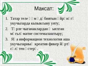 Максат: Татар теле һәм әдәбиятын өйрәнүгә укучыларда кызыксыну уяту; Төрле чы