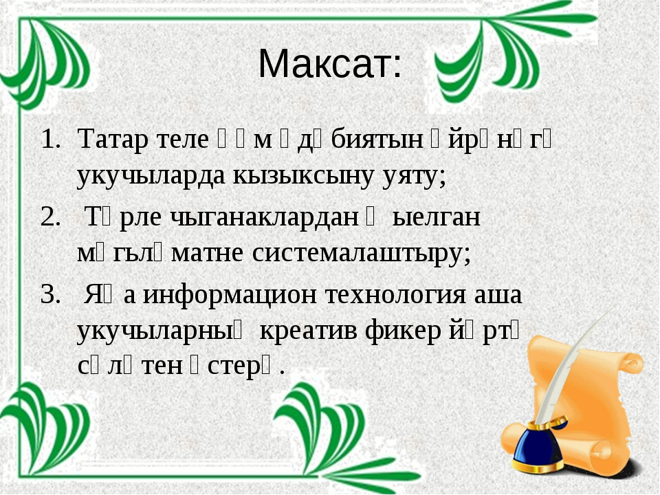 Максат: Татар теле һәм әдәбиятын өйрәнүгә укучыларда кызыксыну уяту; Төрле чы...