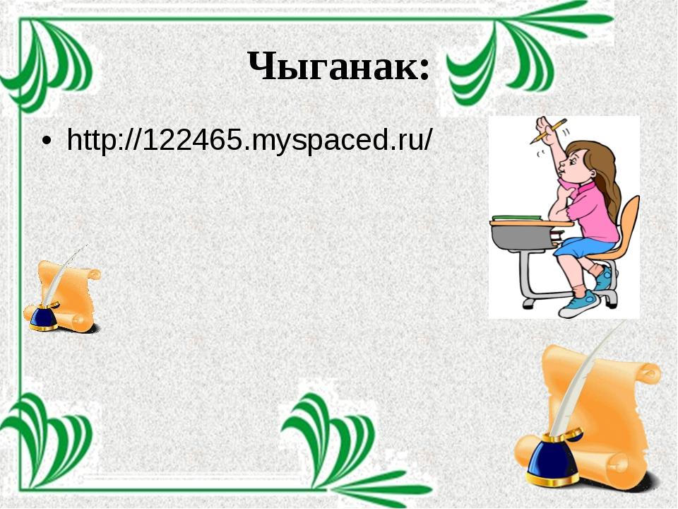 Чыганак: http://122465.myspaced.ru/
