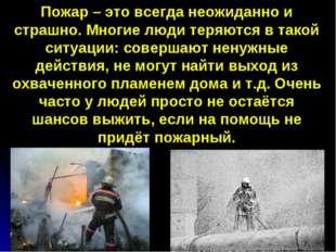Пожар – это всегда неожиданно и страшно. Многие люди теряются в такой ситуаци