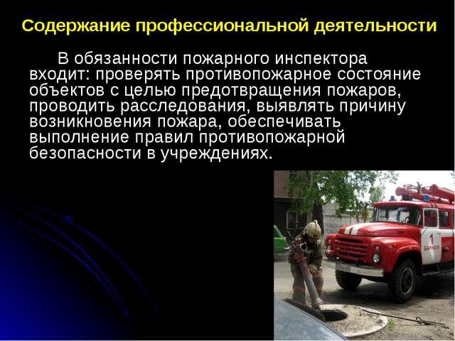 В обязанности пожарного инспектора входит: проверять противопожарное состо...