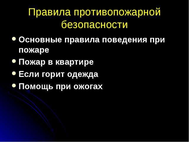 Правила противопожарной безопасности Основные правила поведения при пожаре По...