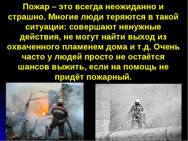 Пожар – это всегда неожиданно и страшно. Многие люди теряются в такой ситуаци...