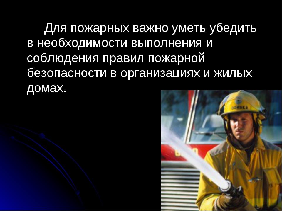 Для пожарных важно уметь убедить в необходимости выполнения и соблюдения п...