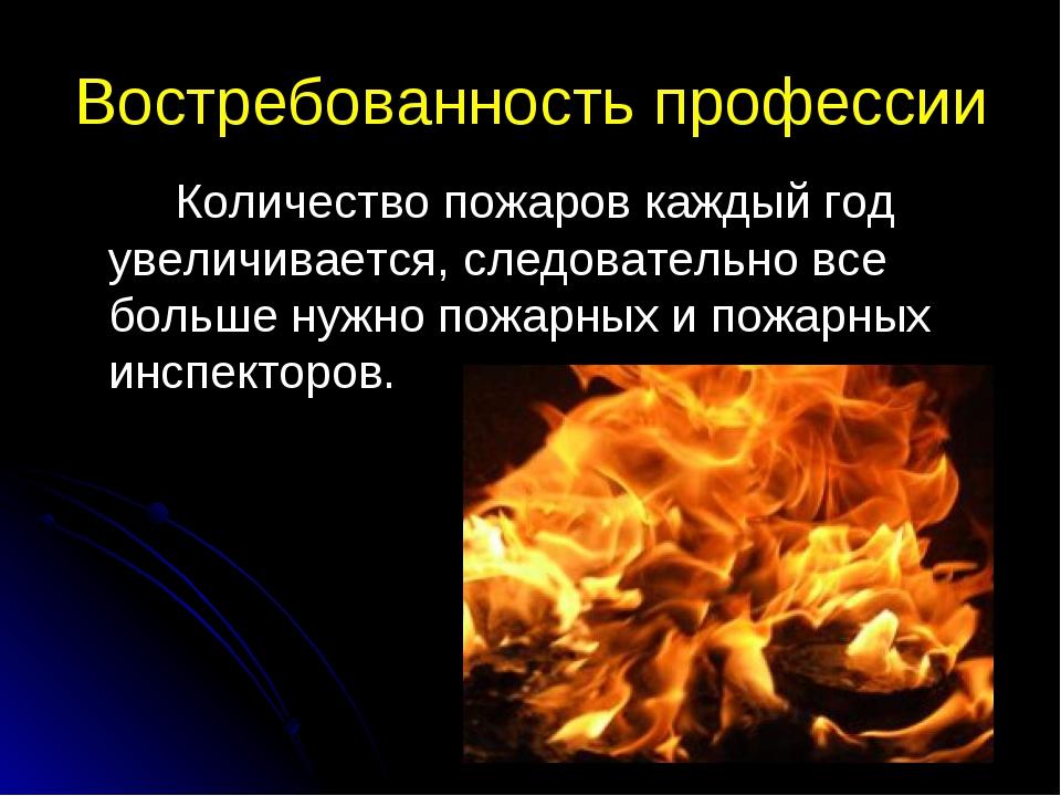 Востребованность профессии Количество пожаров каждый год увеличивается, сле...
