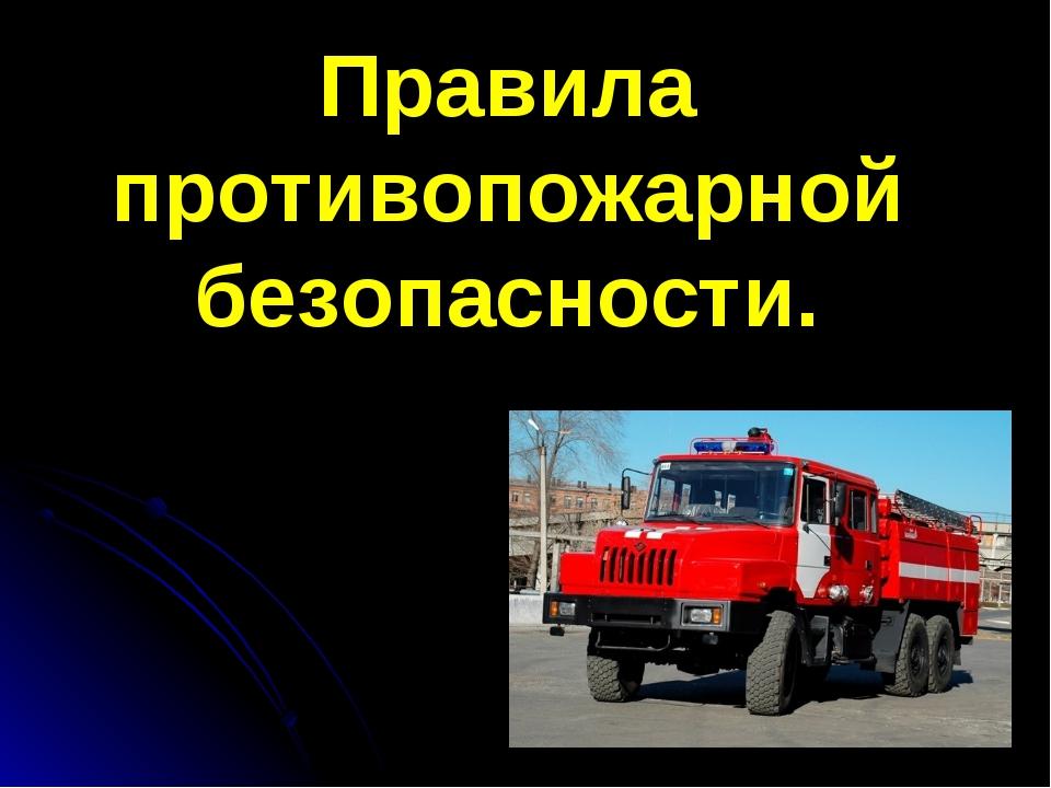 Правила противопожарной безопасности.