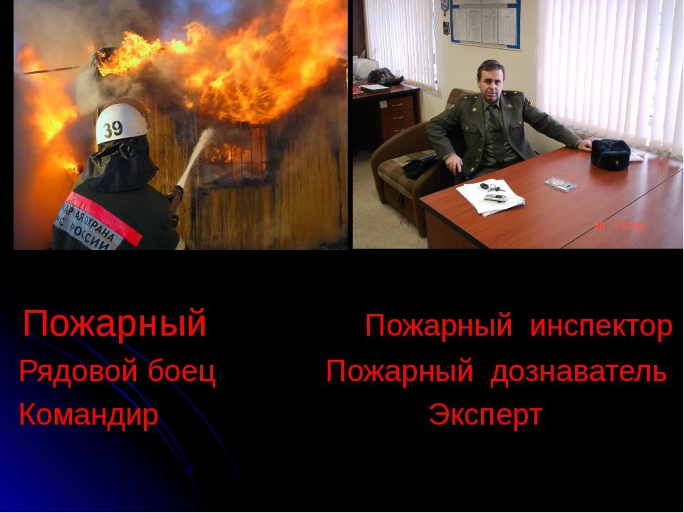 Пожарный Пожарный инспектор Рядовой боец Пожарный дознаватель Командир...