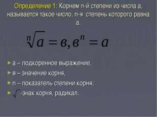Определение 1: Корнем n-й степени из числа а, называется такое число, n-я сте