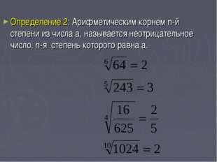 Определение 2: Арифметическим корнем n-й степени из числа а, называется неотр