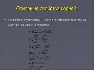Основные свойства корней. Для любого натурального n, целого к и любых неотриц