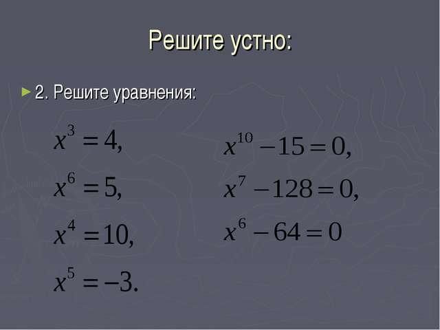 Решите устно: 2. Решите уравнения: