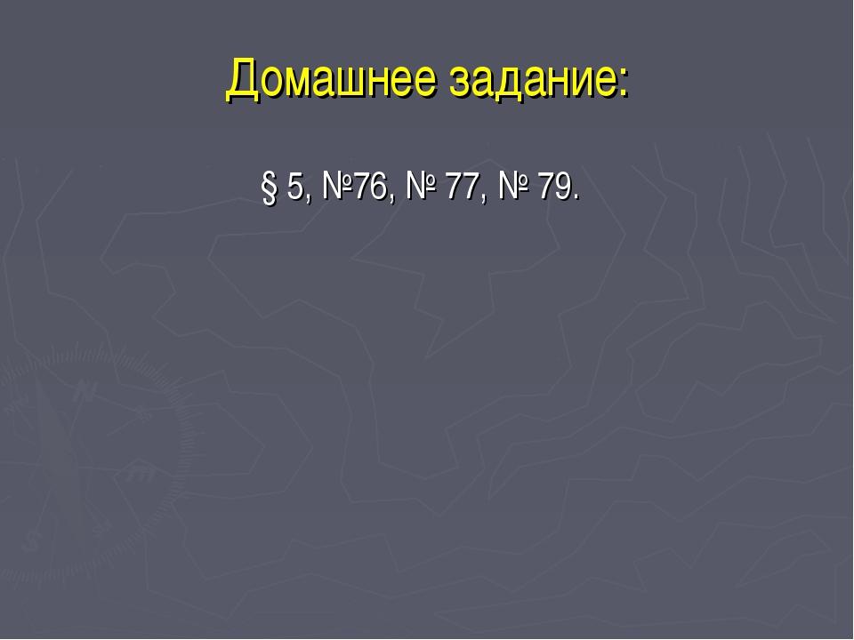 Домашнее задание: § 5, №76, № 77, № 79.