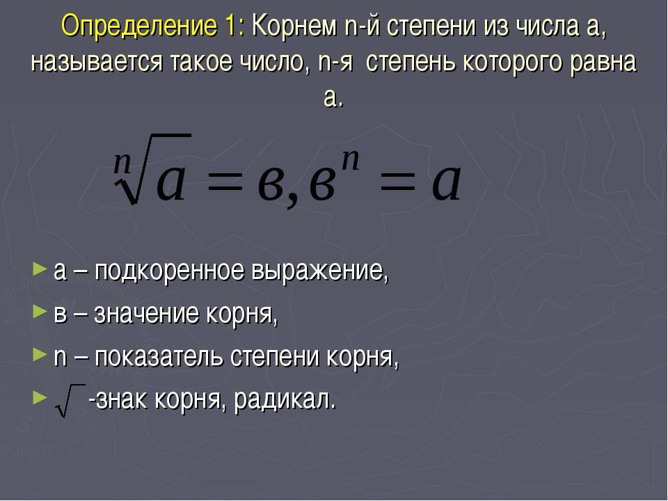 Определение 1: Корнем n-й степени из числа а, называется такое число, n-я сте...