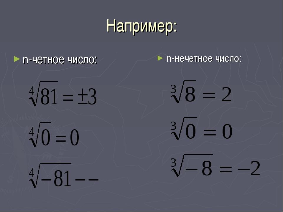 Например: n-четное число: n-нечетное число:
