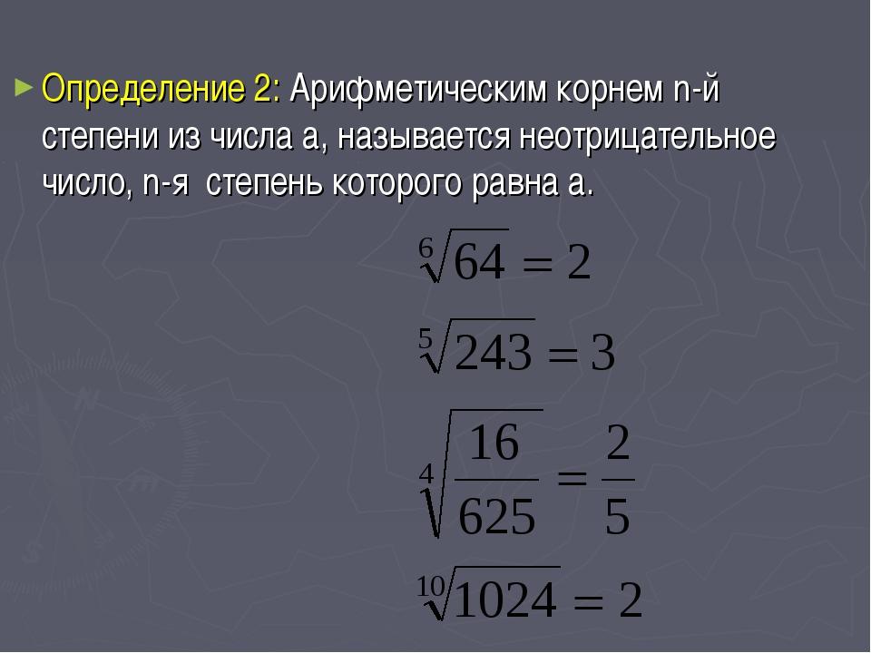 Определение 2: Арифметическим корнем n-й степени из числа а, называется неотр...