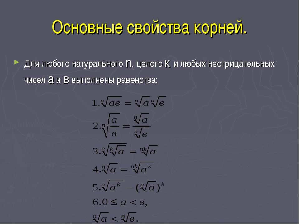 Основные свойства корней. Для любого натурального n, целого к и любых неотриц...